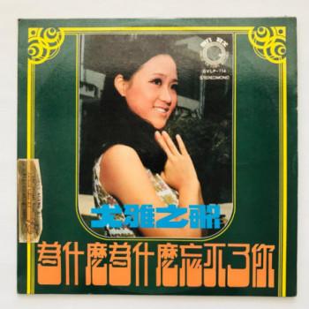 Mandarin - GVLP-714 - LP...