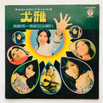 Mandarin - LFLP 193 - LP...