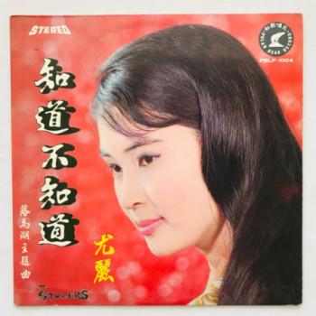 Mandarin - PBLP-1004 - LP...