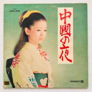 Mandarin - JRC.109 - LP...