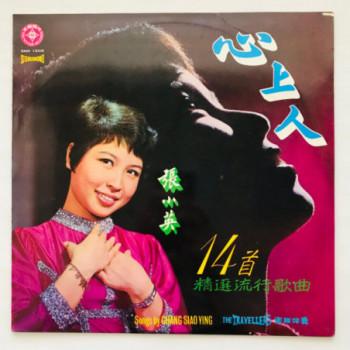 Mandarin - SNR 1206 - LP...