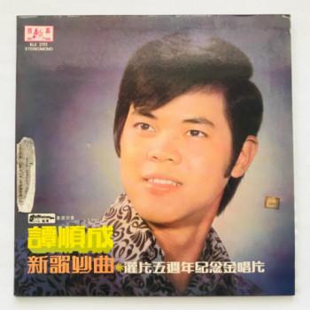 Mandarin - KLC 2111 - LP...