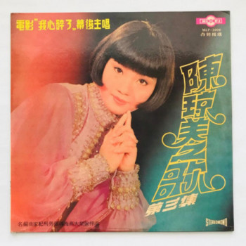 Mandarin - MLP-2006 - LP...