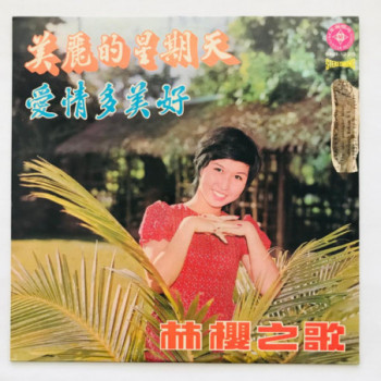 Mandarin - SNR-1225 - LP...
