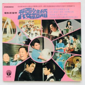 Mandarin - LFLP 144 - LP...