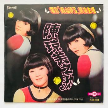 Mandarin - MLP-1996 - LP...