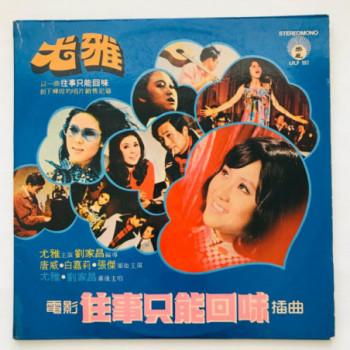 Mandarin - LFLP 197 - LP...
