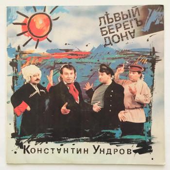 Konstantin Undrov - Left...